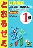 日商簿記1級とおるゼミ工業簿記・原価計算 2 改訂新版 総…