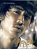 エデンの東 韓国ドラマOST (MBC)(韓国盤)