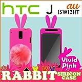 hTC J ISW13HT用: ウサギシリコンケース しっぽスタンド付 (取り外し可): 05 ビビットピンクウサギ