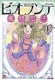 ビオランテ 上 (ホラーMコミック文庫)