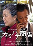 カミハテ商店[DVD]