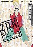 2DK 3 (ヤングジャンプコミックス)