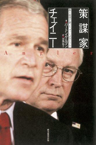 策謀家チェイニー 副大統領が創った「ブッシュのアメリカ」