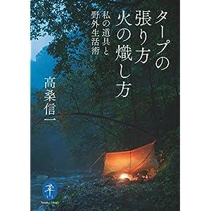ヤマケイ文庫 タープの張り方 火の熾し方―私の道具と野外生活術 [Kindle版]