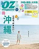 OZmagazine (オズマガジン) 2014年 7月号 [雑誌]