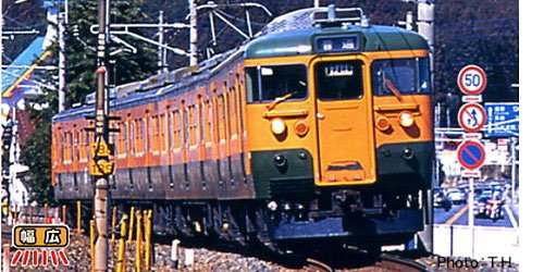 Nゲージ A6762 115系0+800番台 分散冷房車 湘南色・小山電車区 4両セット