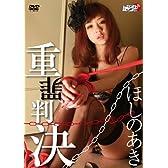 ほしのあき 重罪判決 [DVD]