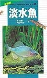 淡水魚 (山渓フィールドブックス)