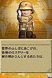 「世界ふしぎ発見!DS ~伝説のヒトシ君人形を探せ~」の関連画像
