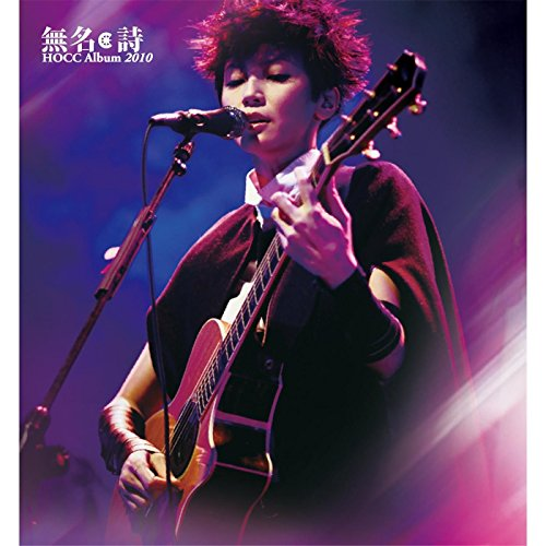 Shi (Legacy Taipei Live)