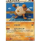 ポケモンカードゲーム オコリザル L1【ハートゴールド】043/070★