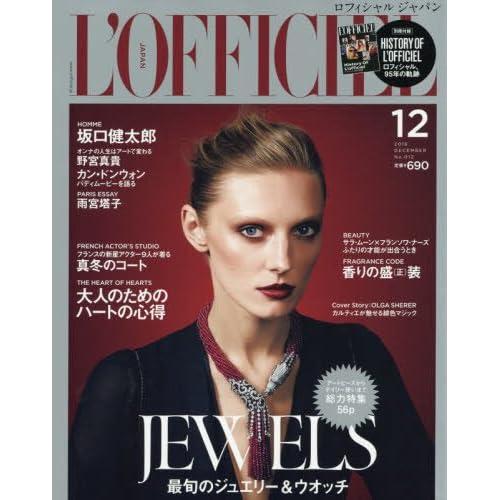 L'OFFICIEL JAPAN(ロフィシャルジャパン) 2016年 12 月号 [雑誌]