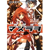 戦闘城塞マスラヲ Vol.1負け犬にウイルス (角川スニーカー文庫)
