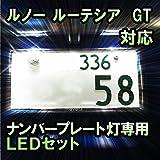 LEDナンバープレート用ランプ ルノー ルーテシア GT対応 2点セット