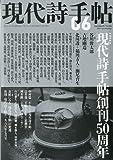 現代詩手帖 2009年 06月号 [雑誌]