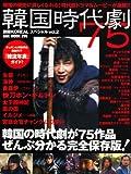 別冊KOREALスペシャル vol.2 韓国時代劇75