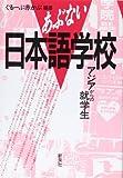 あぶない日本語学校―アジアからの就学生