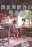異世界駅舎の喫茶店