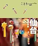 ことりっぷ 仙台 松島・平泉 (観光 旅行 ガイドブック)