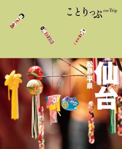 ことりっぷ 仙台 松島・平泉 (旅行ガイド)