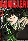GAMBLER! (2) (近代麻雀コミックス)