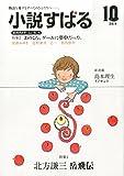 小説すばる 2014年 10月号 [雑誌]