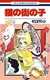 猫の街の子 (花とゆめコミックス)