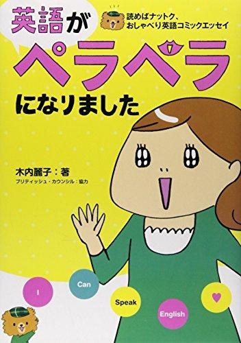 英語がペラペラになりました 読めばナットク、おしゃべり英語コミックエッセイ (MF comic essay)