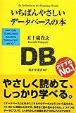 いちばんやさしいデータベースの本 (技評SE選書)