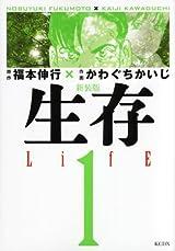 新装版 生存 LifE(1) (KCデラックス)