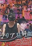 マリア狂騒曲[DVD]