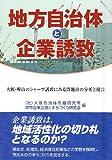 地方自治体と企業誘致―大阪・堺市のシャープ誘致にみる問題点の分析と提言
