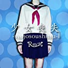 少女喪失-syojosoushitsu- (TYPE C)(在庫あり。)