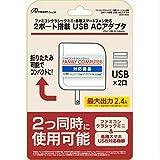 ファミコンクラシックミニ 対応 2ポート搭載 USB ACアダプター