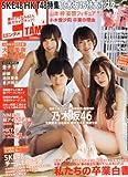 ENTAME (エンタメ) 2013年 04月号 [雑誌]