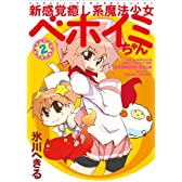 新感覚癒し系魔法少女ベホイミちゃん (2) (Gファンタジーコミックス)