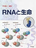 RNAと生命