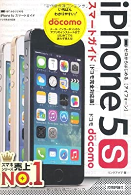 ゼロからはじめる iPhone 5s スマートガイド ドコモ完全対応版