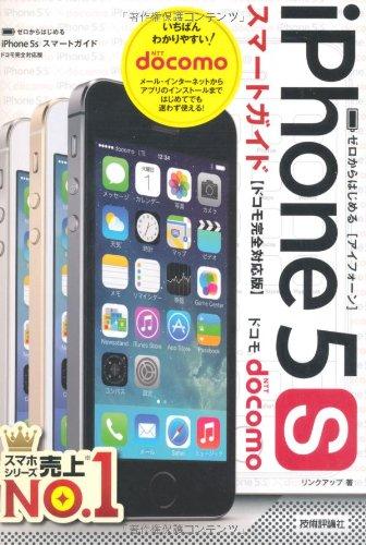 ���?��Ϥ���� iPhone 5s ���ޡ��ȥ����� �ɥ��ⴰ���б���