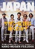 ROCKIN'ON JAPAN (ロッキング・オン・ジャパン) 2008年 09月号 [雑誌]