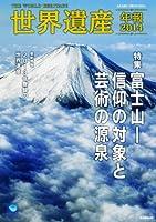 世界遺産年報 2014 (アサヒオリジナル)
