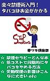 楽々禁煙術入門!タバコはお金がかかる