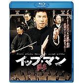 イップ・マン 誕生 [Blu-ray]