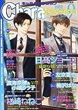 Chara Selection (キャラ セレクション) 2013年 09月号 [雑誌]