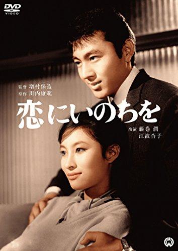 恋にいのちを[DVD]