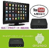 家のテレビをアンドロイドPCに変身させる  4コア アンドロイドTV Box Wi-Fi/LAN対応 便利なアプリが初期インストール済み Android4.4 Googleplay搭載 MXQ