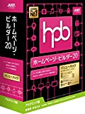 ホームページ・ビルダー20 バリューパック アカデミック版 製品画像