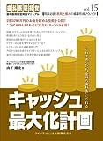 キャッシュ最大化計画(歯科医院経営実践マニュアルvol.15)
