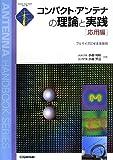 コンパクト・アンテナの理論と実践[応用編]: フルサイズにせまる技術 (アンテナ・ハンドブックシリーズ)