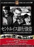 セントルイス銀行強盗 [DVD] FRT-229